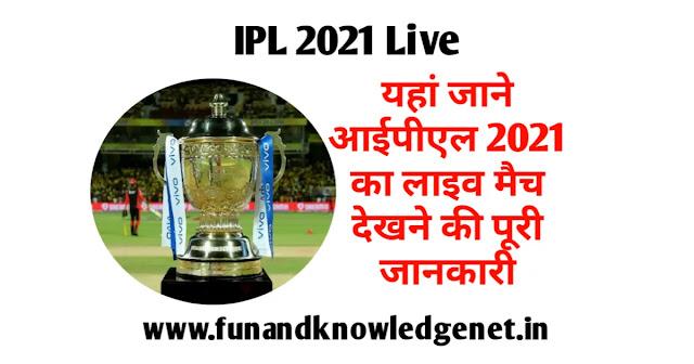 Vivo IPL 2021 Ka Live Match Kaise Dekhe | वीवो आईपीएल 2021 का लाइव मैच कैसे देखें