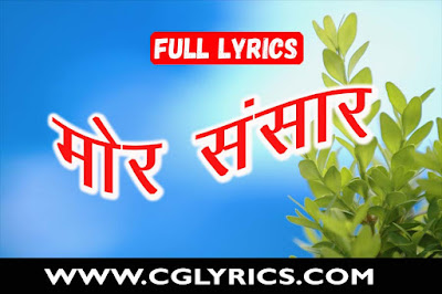 Mor Sansaar Full  Lyrics  Avinash Prajakta Rishi & Shweta New Chhattisgarhi Song