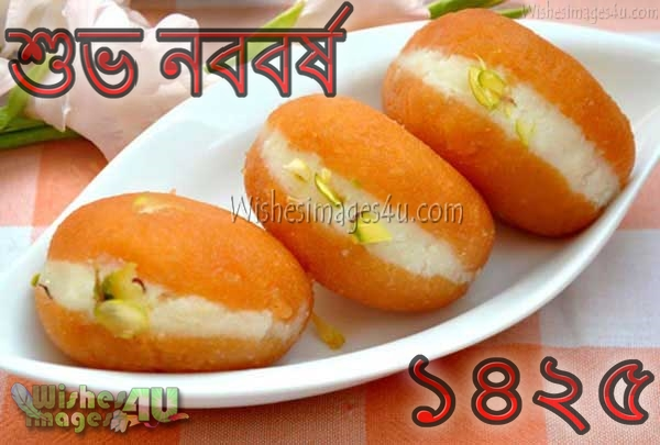 Subho Noboborsho 1425 sweet wishes - Bengali New Year 1425 Images