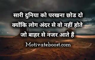 Sad Caption In Hindi