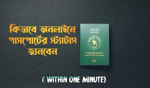 অনলাইনে পাসর্পোট চেক Check Online Passport Status