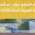 التوزيع السنوي لمقرر مرشدي في اللغة العربية للسنة الثالثة إعدادي