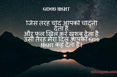 night shayari image