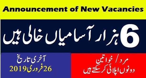 Announcement of New 6000 Multiple Vacancies