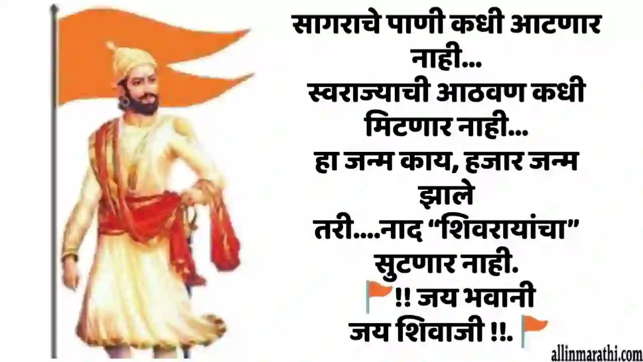 shivaji Maharaj Quotes