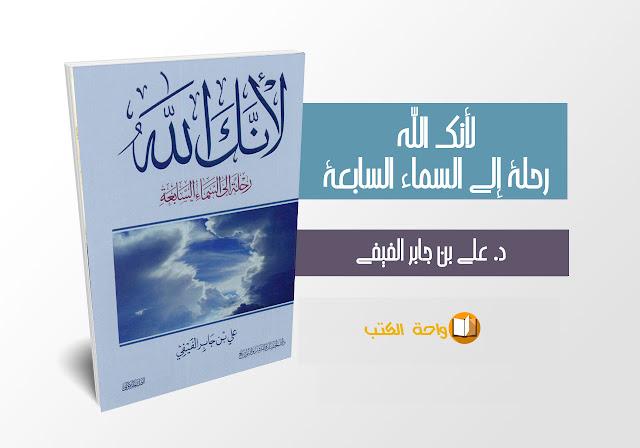كتاب لأنك الله رحلة الى السماء السابعة - علي بن جابر الفيفي