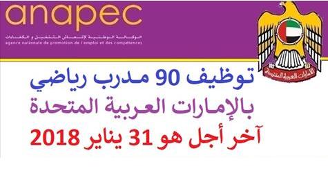 الأنابيك سكيلز: توظيف 90 مدرب رياضي بالإمارات العربية المتحدة، آخر أجل هو 31 يناير 2018