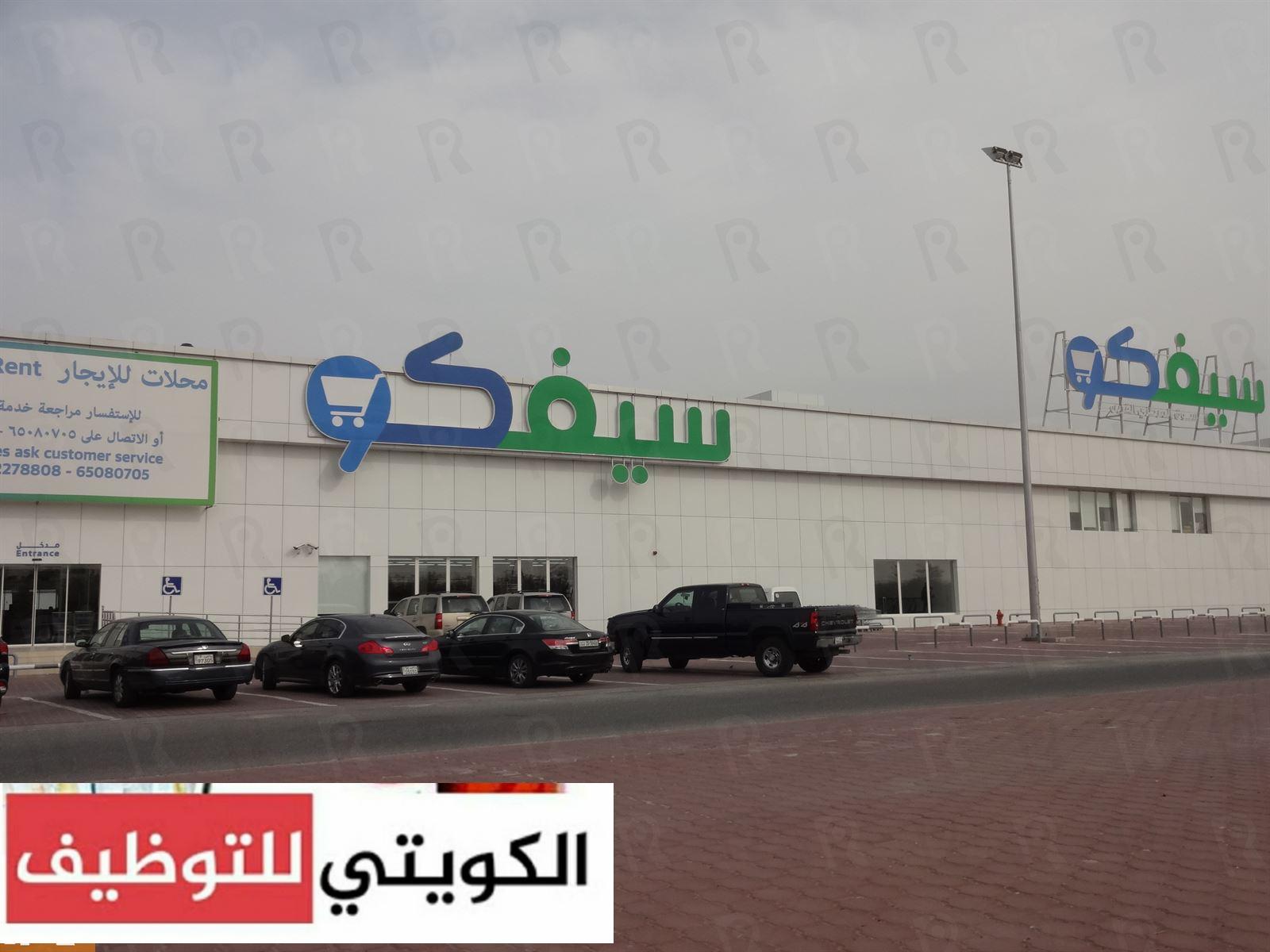 ركز ودقق فتح باب التوظيف بأسواق سيفكو بدولة الكويت لكافة الكويتيين وكافة الجنسيات المختلفة