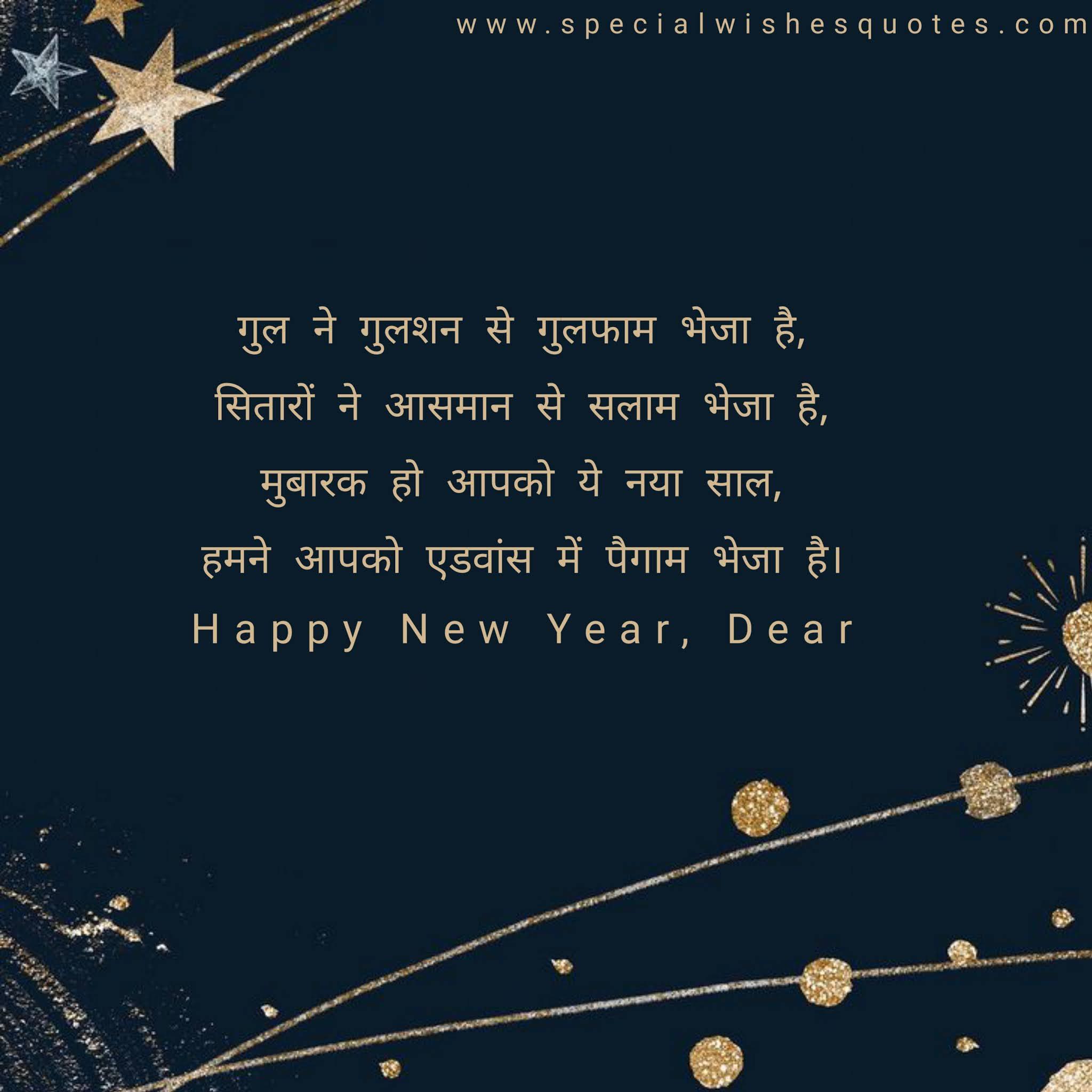 नए साल की शुभकामना सन्देश