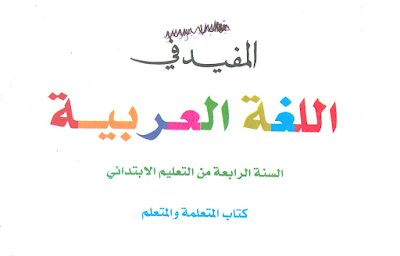 المفيد في اللغة العربية للمستوى الرابع ابتدائي | كتاب المتعلم(ة)