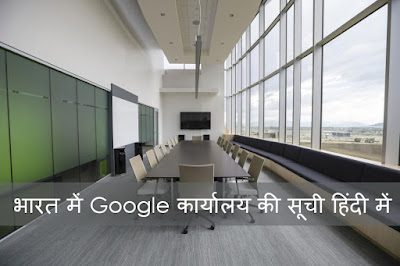 Google Office in India in Hindi