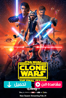 مشاهدة وتحميل فيلم Star Wars: The Clone Wars 2008 مترجم عربي