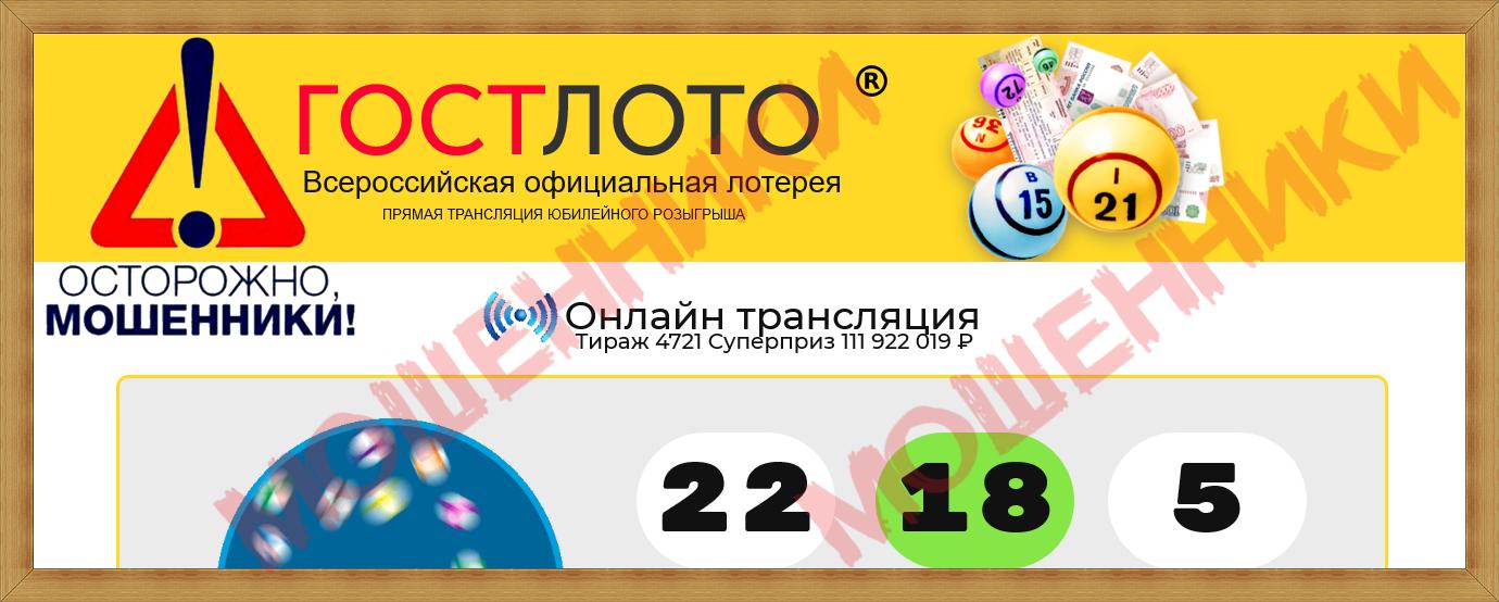[Лохотрон] ГОСЛОТО Всероссийская официальная лотерея –gasloted.ru Отзывы, развод! Прямая трансляция юбилейного розыгрыша