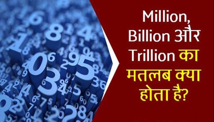 1 Million, Billion & Trillion Meaning in Hindi - मिलियन, बिलियन और ट्रिलियन का क्या है