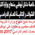 وظائف معلمين ومعلمات بالامارات - ابوظبي للعام الدراسي 2017-2018 منشور جريدة الوسيط 20-07-2017