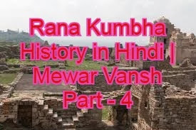 Rana Kumbha History in Hindi | Mewar Vansh Part - 4