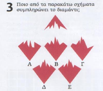 Αναπτύξτε τη λογική - τεστ iq δωρεαν ελληνικα