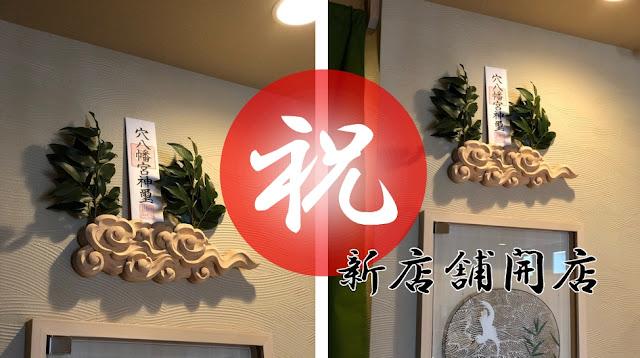 新店舗に設置された祈り雲:素材は伊勢神宮にも用いられる木曽桧