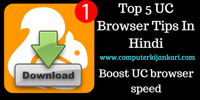 Browser Tips In Hindi