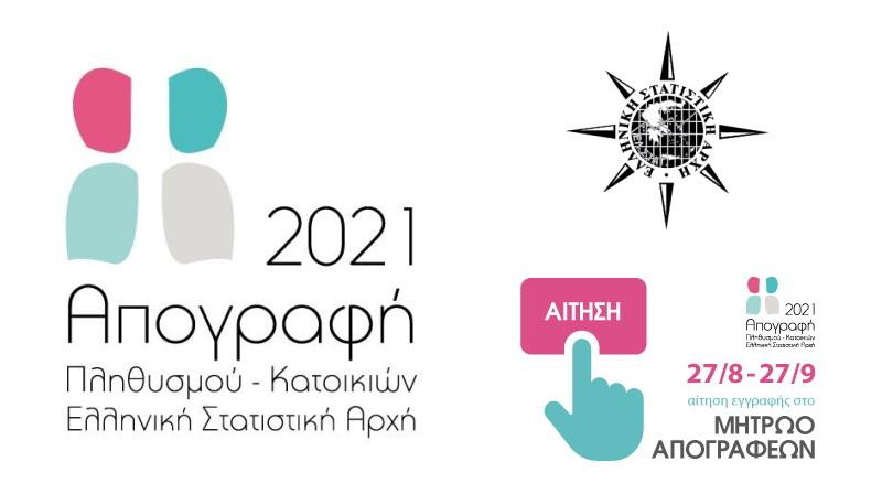 Η ΕΛΣΤΑΤ ζητά απογραφείς για την Απογραφή Πληθυσμού - Κατοικιών 2021