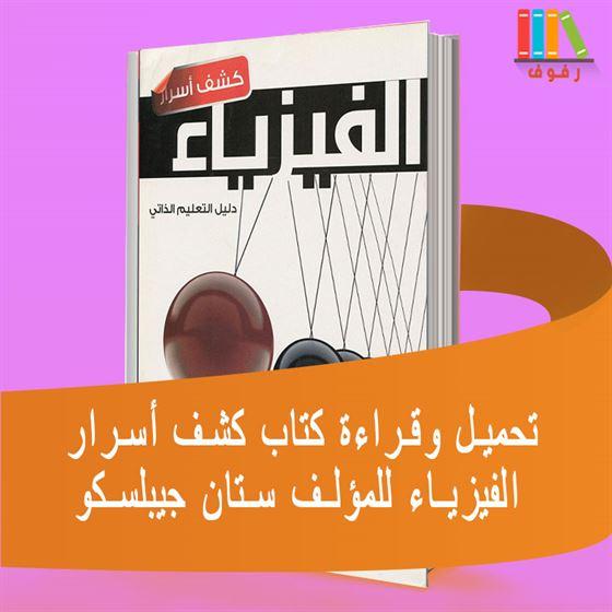 تحميل وقراءة كتاب كشف اسرار الفيزياء للمؤلف ستان جيبلسون بالعربية PDF