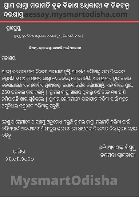 write an application to the bdo for road repairing in Odia, application to the bdo, Application to BDO for village road repairing.