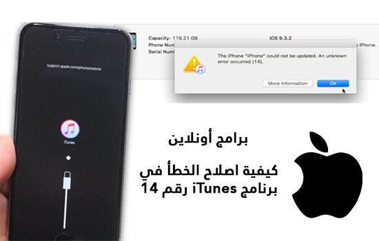 كيفية اصلاح الخطأ في برنامج iTunes رقم 14