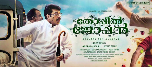 Thoppil Joppan Movie Official Teaser