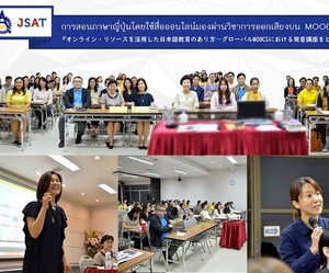 ส.ส.ท. ร่วมกับ สมาคมญี่ปุ่นศึกษาแห่งประเทศไทย มุ่งพัฒนารูปแบบการเรียนการสอนภาษาญี่ปุ่น ให้แก่ครูผู้สอนทั่วประเทศ