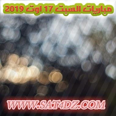 مباريات السبت 17 اوت 2019