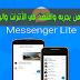 كن أول من يجرب تطبيق Messenger Lite الجديد ولن تستهلك الأنترنت على هاتفك ولا البطارية بشكل كبير