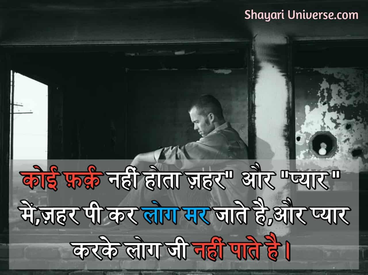 hindi bad shayari, mood off status