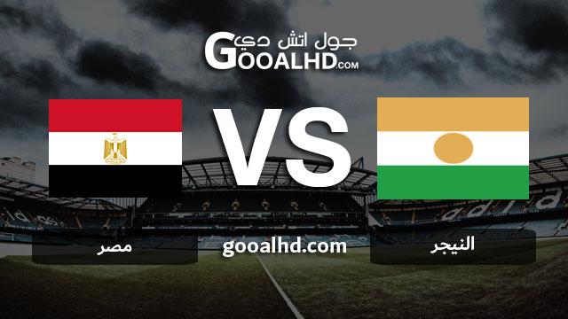 مشاهدة مباراة النيجر ومصر بث مباشر اليوم اونلاين 22-03-2019 في تصفيات كأس أمم أفريقيا 2019