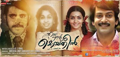 Malayalam actress Parvathi in Ennu ninte Moideen
