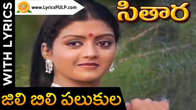Jilibili Palukula Song Lyrics - SITARA - Telugu