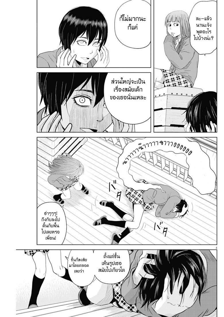 Saotome girl, Hitakakusu - หน้า 4