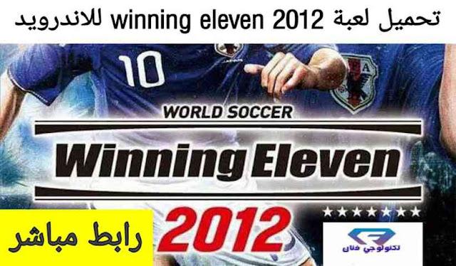 تحميل لعبة winning eleven 2012 للاندرويد اخر اصدار برابط مباشر