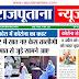 राजपूताना न्यूज ई-पेपर 4 अप्रैल 2020 डिजिटल एडिशन