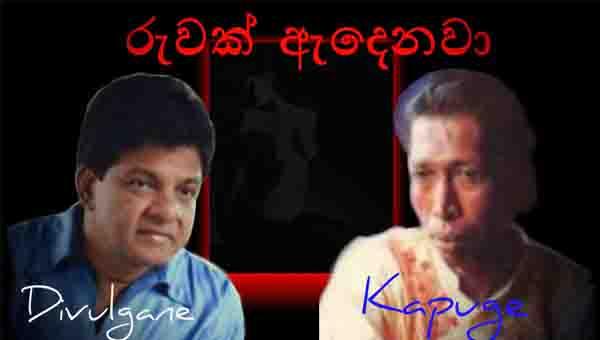 Ruwak Adenawa chords, Gunadasa Kapuge song chords, Karunarathna Divulgane song chords, Ruwak Adenawa Lyrics,