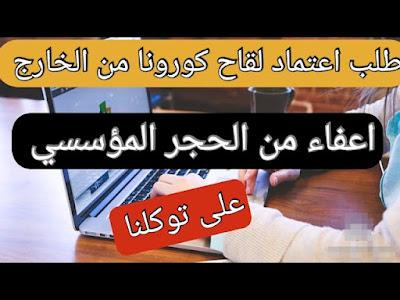طريقة تسجيل اللقاح في بوابة مقيم من الخارج muqeem