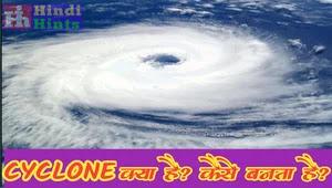 साइक्लोन-क्या-है?कैसे-बनता है? | What-is-Cyclone?-How-is-it-made?-in-Hindi