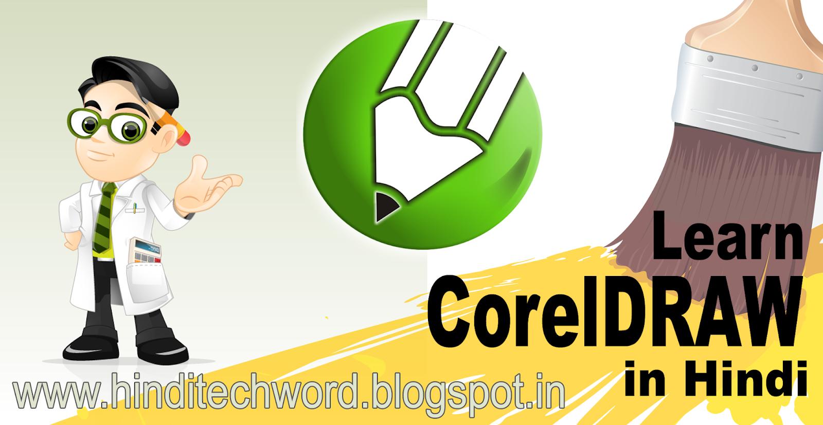 Learn CorelDRAW in hindi - Hindi tech Word  - Support Tech