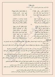 شرح قصيدة حتام تغفل للصف الثاني عشر الفصل الاول