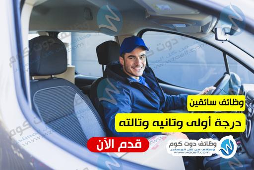وظائف سائقين درجة أولى وثانية وثالثة بمرتبات ومميزات كبرى