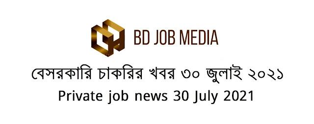 বেসরকারি কোম্পানির চাকরির খবর ৩০ জুলাই ২০২১ - Private company job news 30 July 2021 - বেসরকারি চাকরির খবর ২০২১-২০২২
