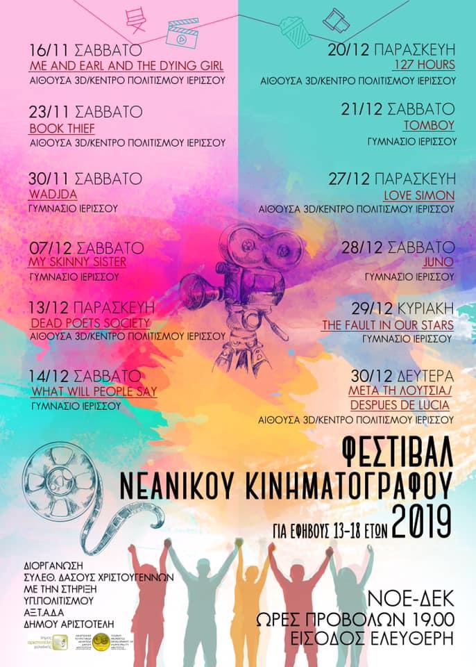 Φεστιβάλ Νεανικού Κινηματογράφου στην Ιερισσό Χαλκιδικής