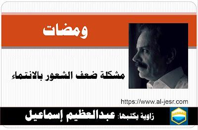 عبدالعظيم إسماعيل، ومضات: مشكلة ضعف الشعور بالانتماء