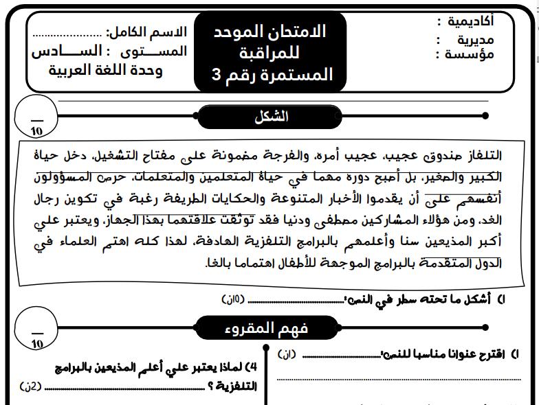 فرض اللغة العربية للمستوى السادس المرحلة الثالثة 2021 وفق المنهاج المنقح