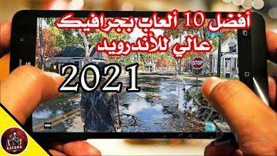 افضل واقوى 10 العاب اندرويد 2021 - احسن 10 العاب اندرويد 2021 - تنزيل افضل العاب الاندرويد 2021