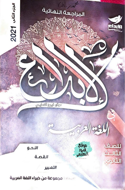 تحميل كتاب الإبداع في اللغة العربية الجزء الثانى كامل للصف الثالث الثانوي 2021